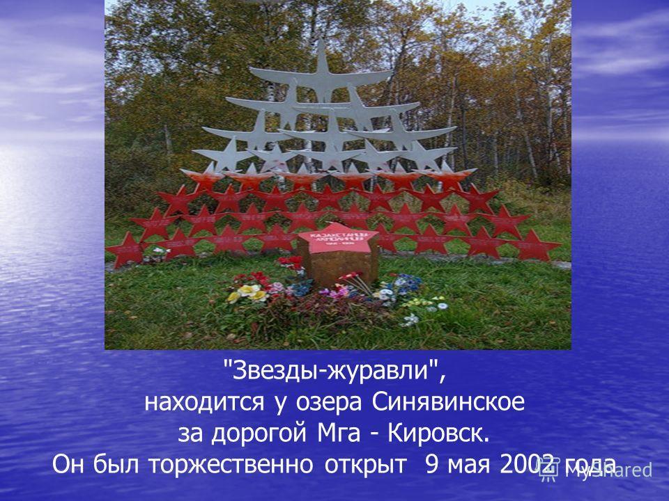Звезды-журавли, находится у озера Синявинское за дорогой Мга - Кировск. Он был торжественно открыт 9 мая 2002 года