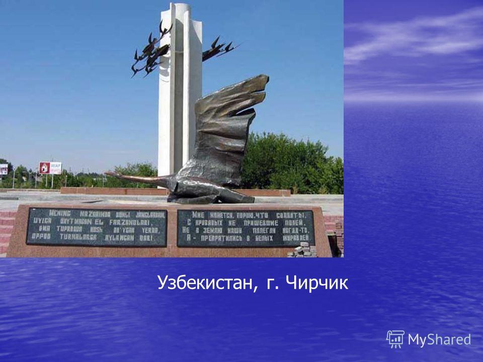 , Узбекистан, г. Чирчик