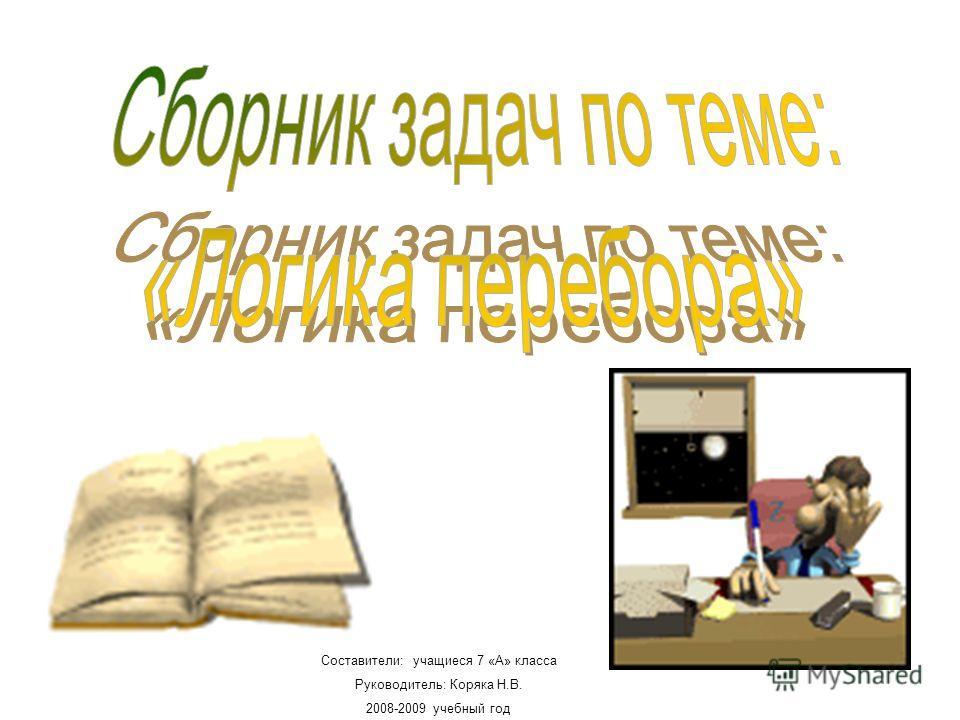 Составители: учащиеся 7 «А» класса Руководитель: Коряка Н.В. 2008-2009 учебный год