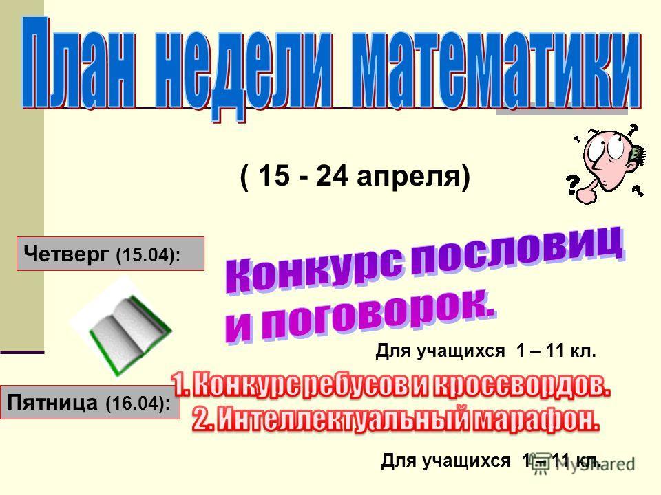 ( 15 - 24 апреля) Четверг (15.04): Пятница (16.04): Для учащихся 1 – 11 кл.