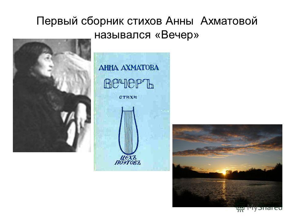 Первый сборник стихов Анны Ахматовой назывался «Вечер»