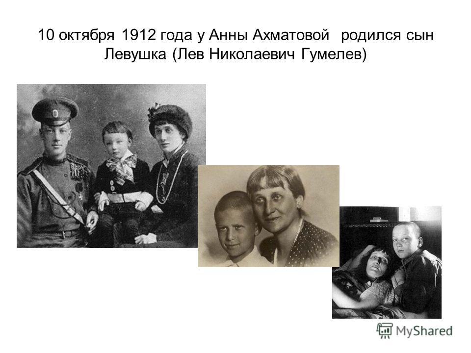 10 октября 1912 года у Анны Ахматовой родился сын Левушка (Лев Николаевич Гумелев)