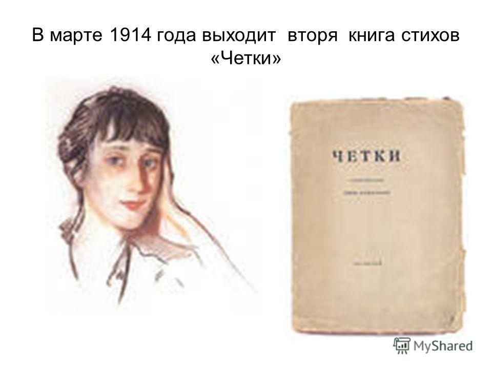 В марте 1914 года выходит вторя книга стихов «Четки»