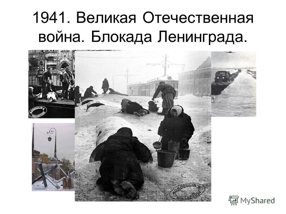 1941. Великая Отечественная война. Блокада Ленинграда.