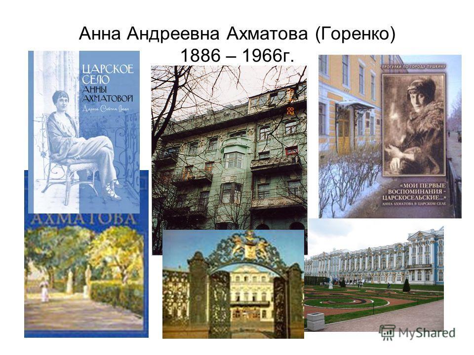 Анна Андреевна Ахматова (Горенко) 1886 – 1966г.