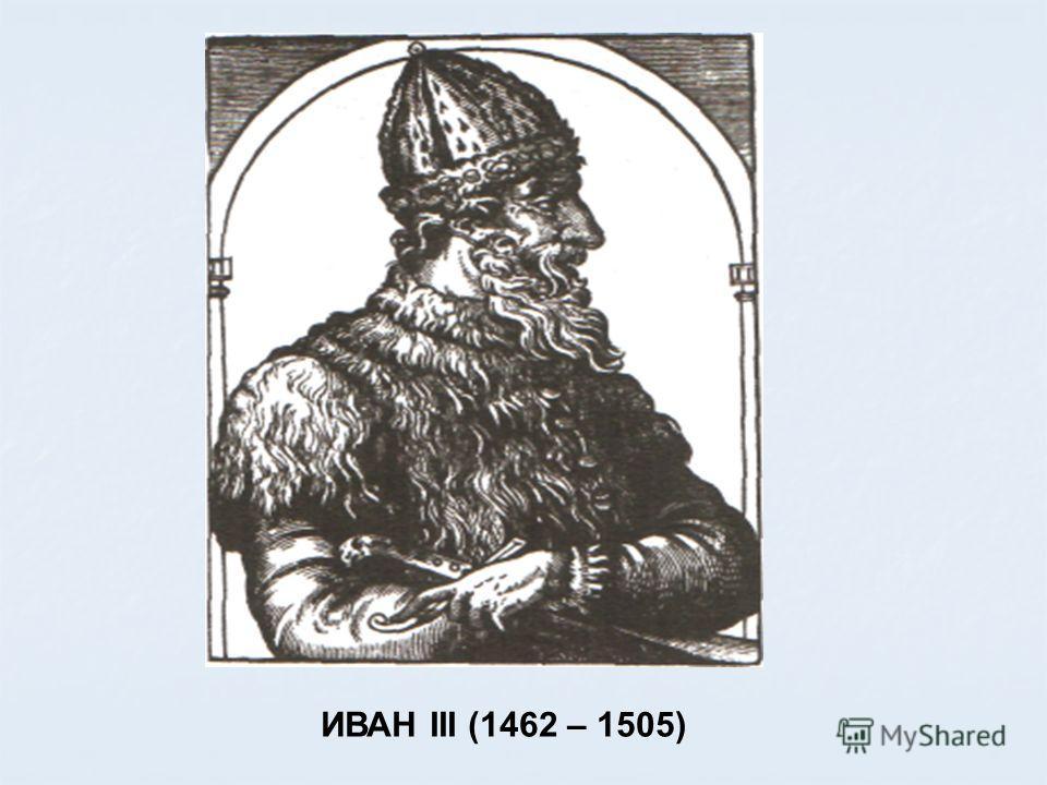 ИВАН III (1462 – 1505)