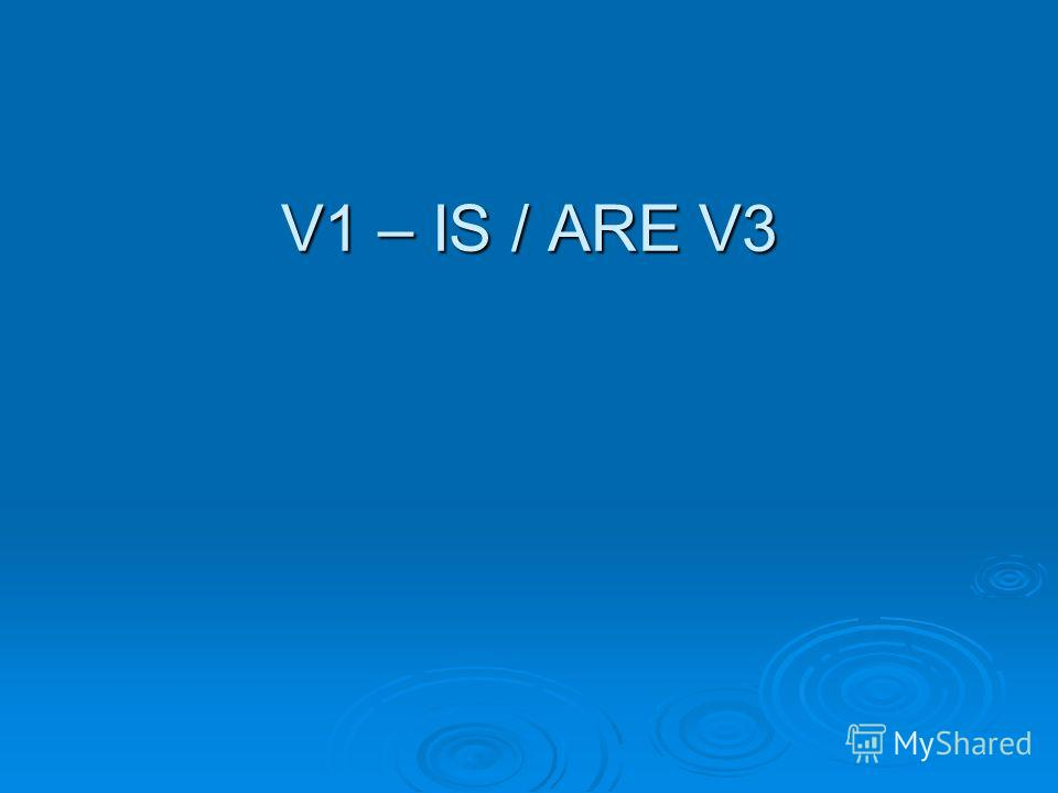 V1 – IS / ARE V3