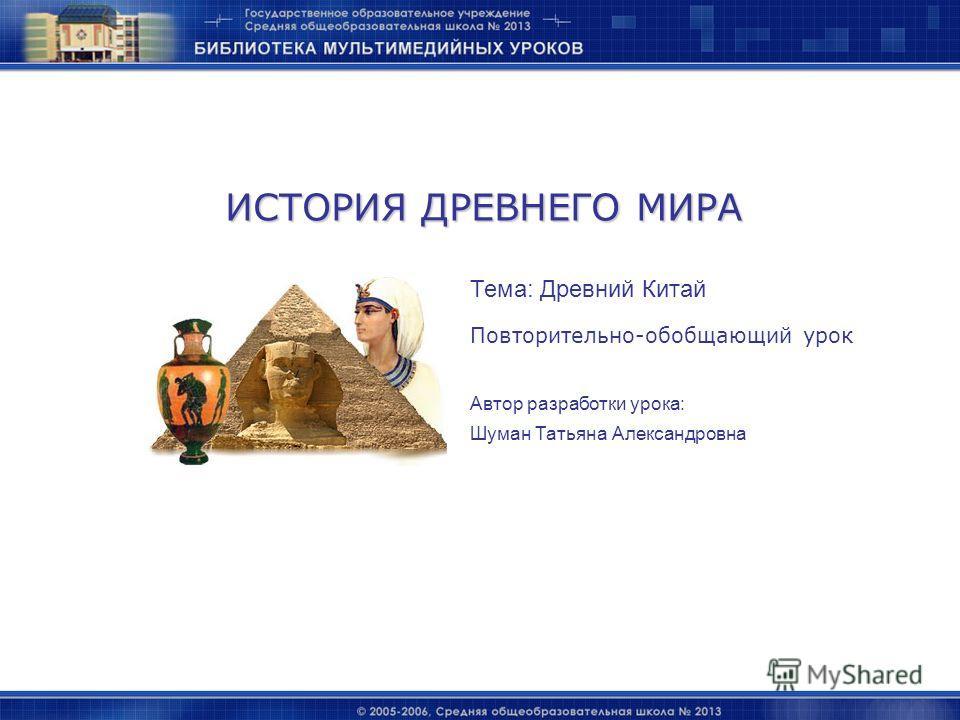 История древнего мира шуман татьяна