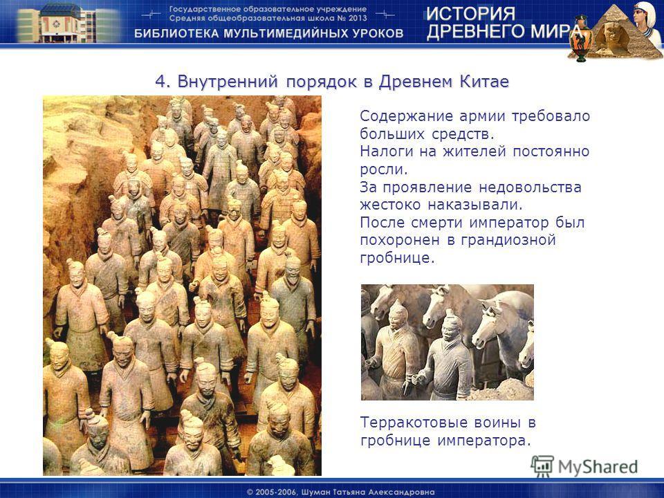 4. Внутренний порядок в Древнем Китае Содержание армии требовало больших средств. Налоги на жителей постоянно росли. За проявление недовольства жестоко наказывали. После смерти император был похоронен в грандиозной гробнице. Терракотовые воины в гроб