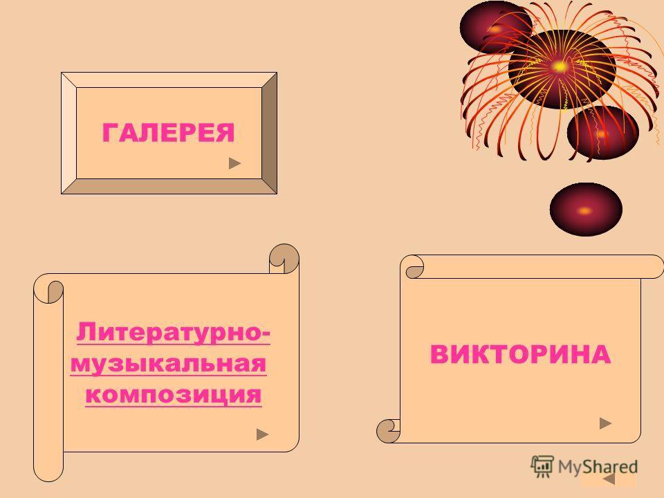 ГАЛЕРЕЯ Литературно- музыкальная композиция ВИКТОРИНА