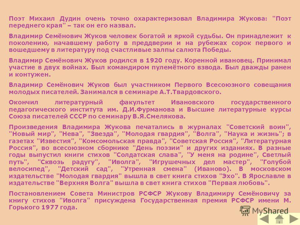 Поэт Михаил Дудин очень точно охарактеризовал Владимира Жукова: