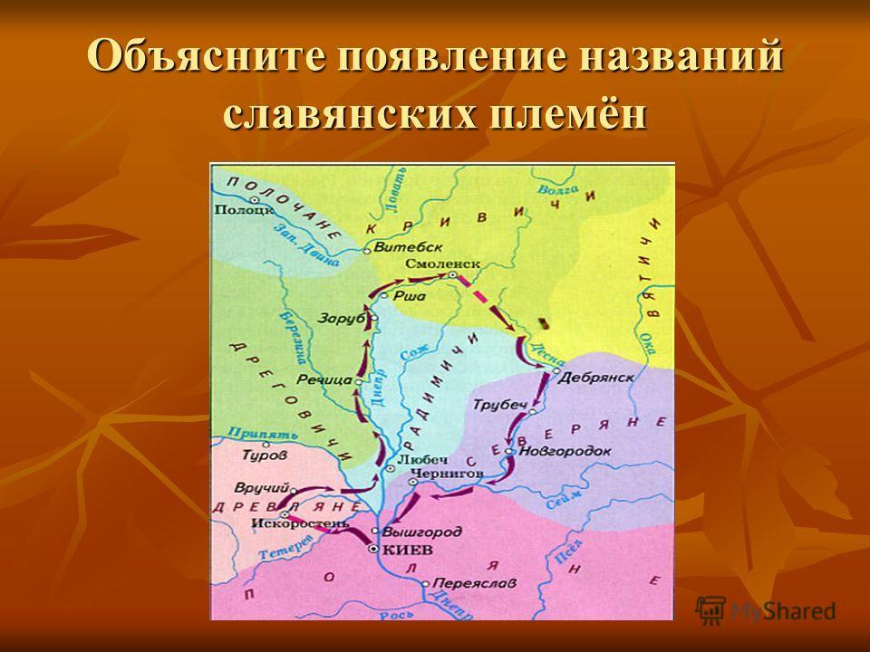 Объясните появление названий славянских племён