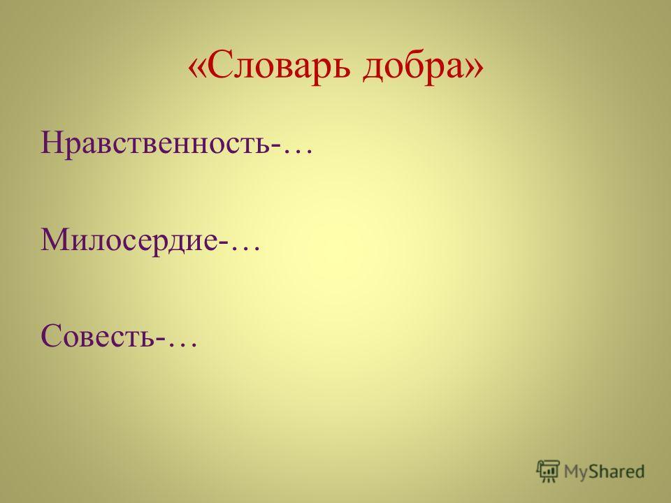 «Словарь добра» Нравственность-… Милосердие-… Совесть-…