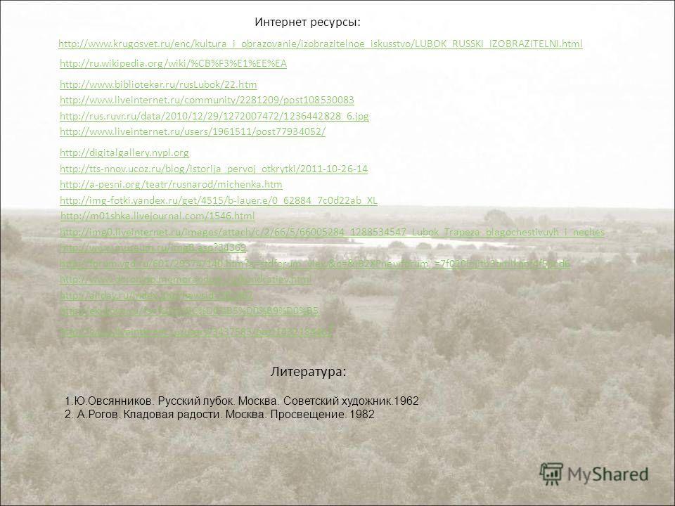 http://www.krugosvet.ru/enc/kultura_i_obrazovanie/izobrazitelnoe_iskusstvo/LUBOK_RUSSKI_IZOBRAZITELNI.html http://img-fotki.yandex.ru/get/4515/b-lauer.e/0_62884_7c0d22ab_XL http://digitalgallery.nypl.org http://tts-nnov.ucoz.ru/blog/istorija_pervoj_o