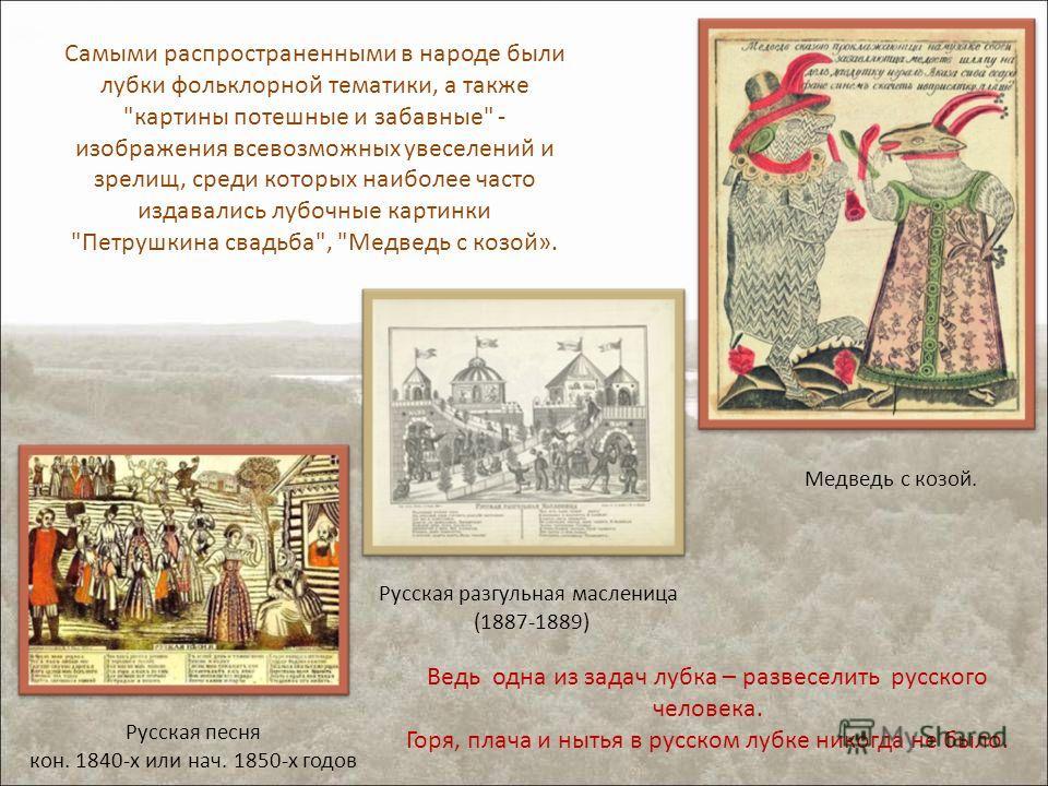 Самыми распространенными в народе были лубки фольклорной тематики, а также