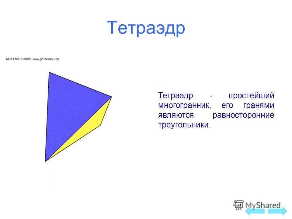 Тетраэдр Тетраэдр - простейший многогранник, его гранями являются равносторонние треугольники.