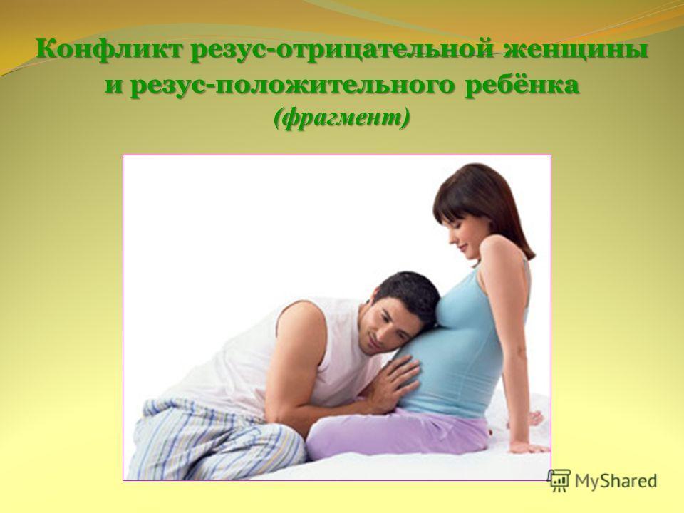 Конфликт резус-отрицательной женщины и резус-положительного ребёнка (фрагмент)
