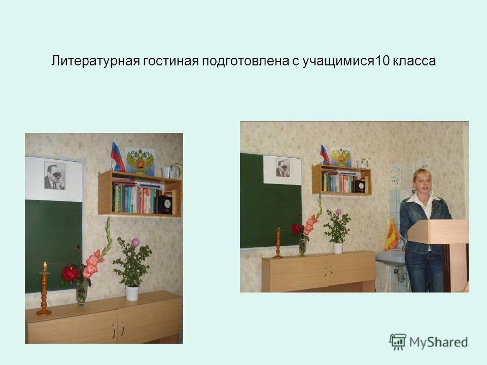 Литературная гостиная подготовлена с учащимися10 класса