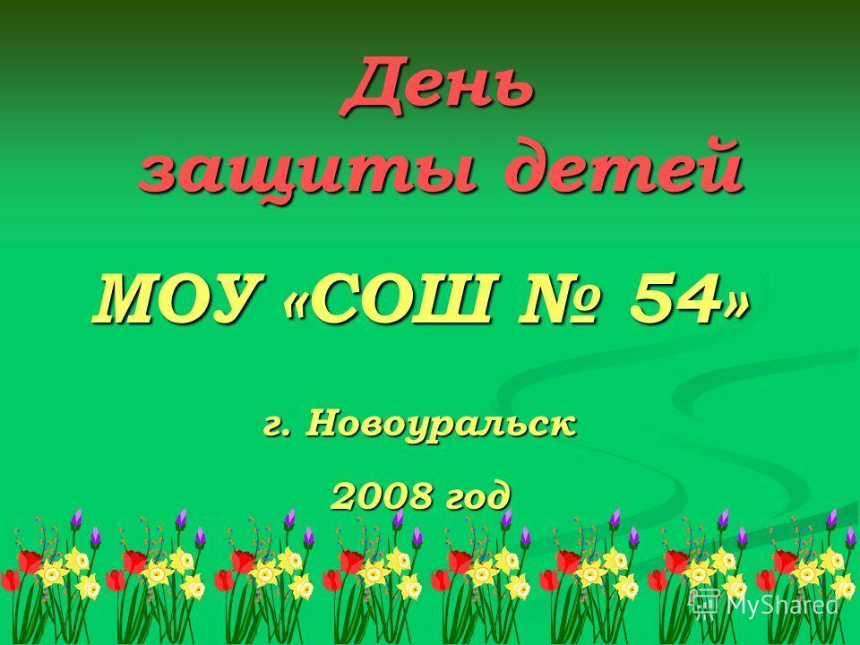День защиты детей МОУ «СОШ 54» г. Новоуральск 2008 год