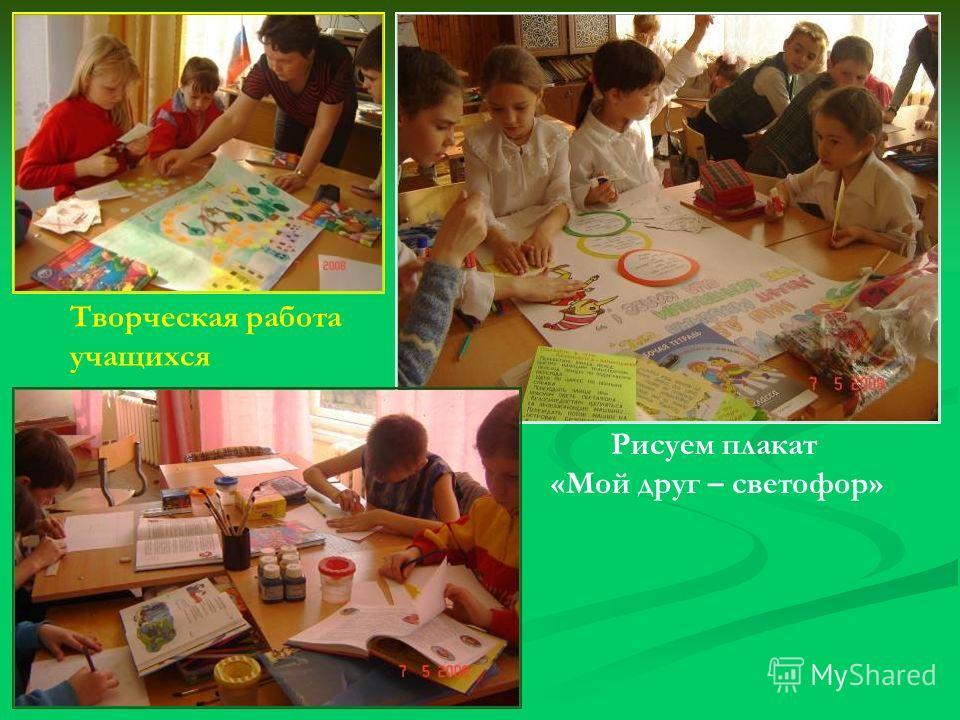 Творческая работа учащихся Рисуем плакат «Мой друг – светофор»