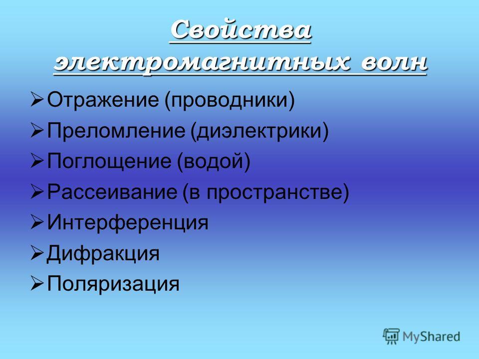 Свойства электромагнитных волн Отражение (проводники) Преломление (диэлектрики) Поглощение (водой) Рассеивание (в пространстве) Интерференция Дифракция Поляризация