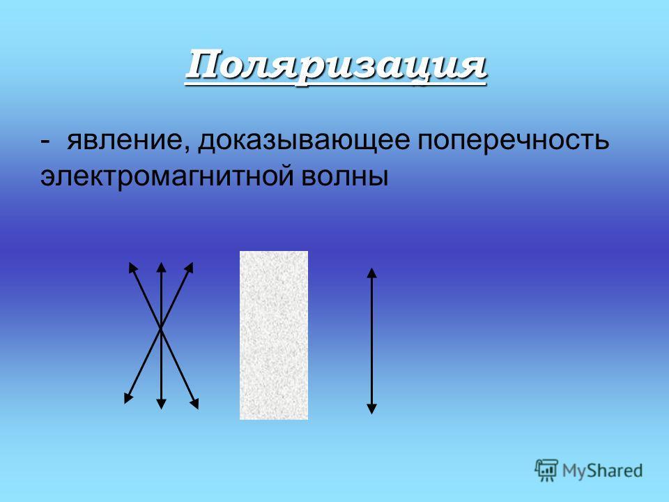 Поляризация -явление, доказывающее поперечность электромагнитной волны