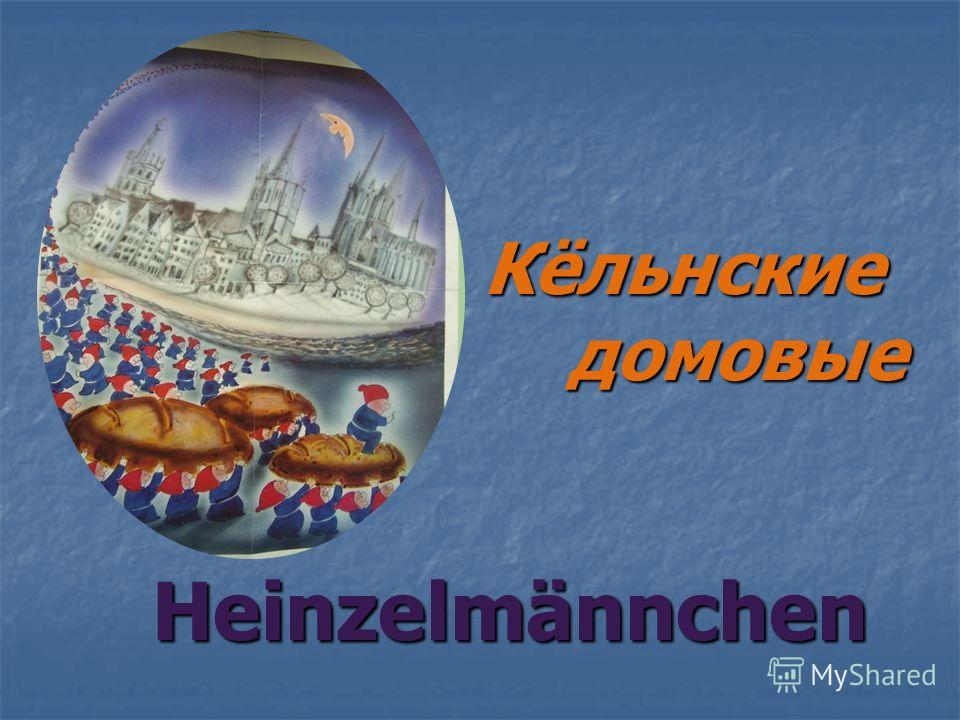 Кёльнские домовые Heinzelmännchen