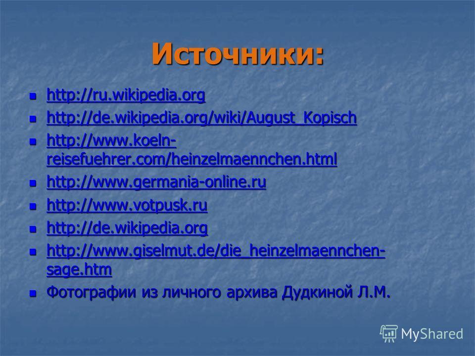 Источники: http://ru.wikipedia.org http://ru.wikipedia.org http://ru.wikipedia.org http://de.wikipedia.org/wiki/August_Kopisch http://de.wikipedia.org/wiki/August_Kopisch http://de.wikipedia.org/wiki/August_Kopisch http://www.koeln- reisefuehrer.com/