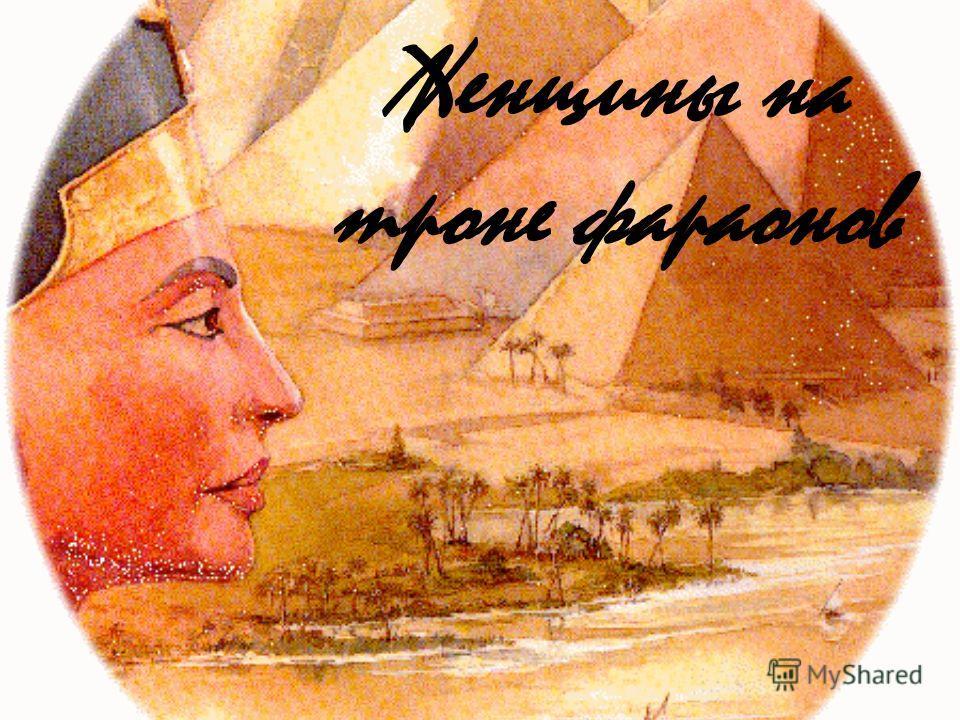 Женщины на троне фараонов