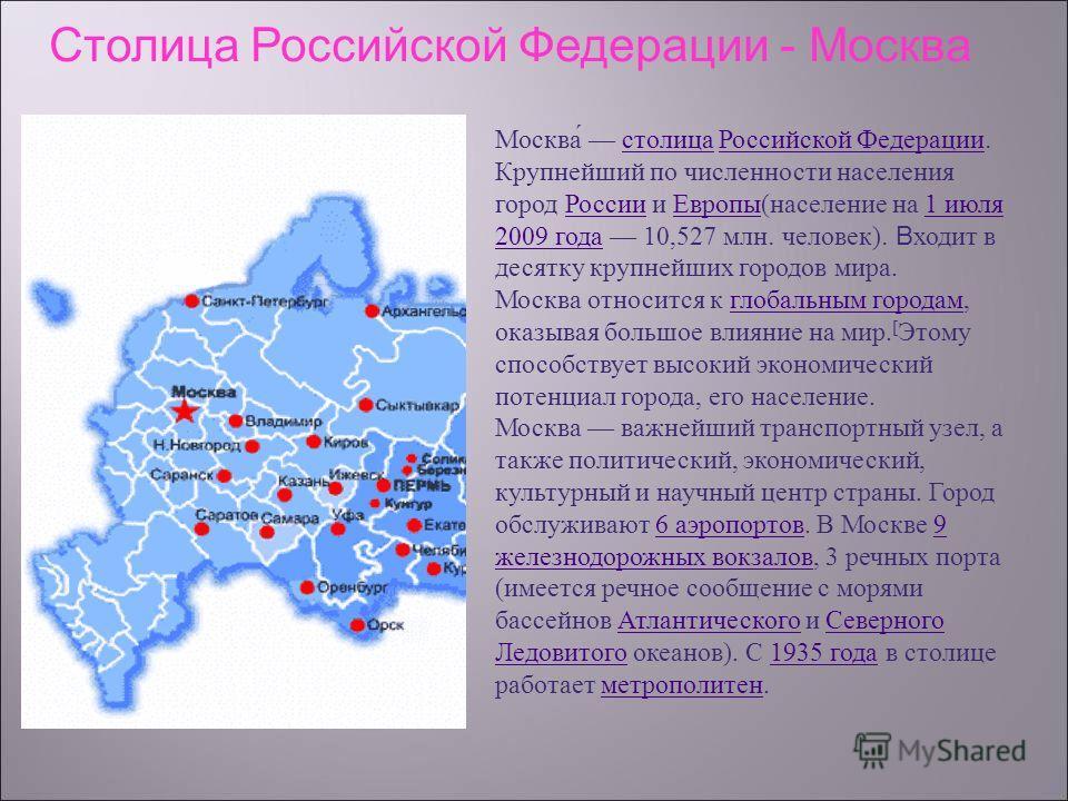Москва́ столица Российской Федерации.столицаРоссийской Федерации Крупнейший по численности населения город России и Европы(население на 1 июля 2009 года 10,527 млн. человек). В ходит в десятку крупнейших городов мира.РоссииЕвропы1 июля 2009 года Моск
