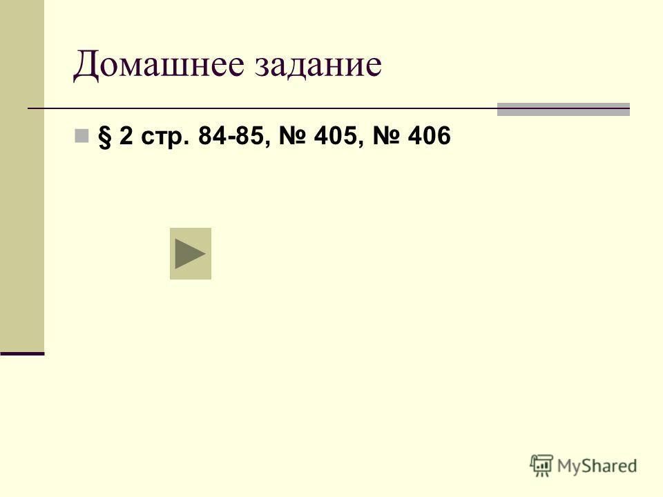 Домашнее задание § 2 стр. 84-85, 405, 406