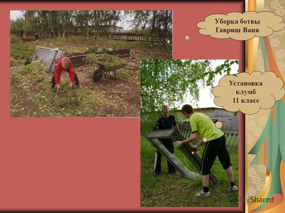 На уроках сельскохозяйственного труда Уборка капусты 7 класс Осенняя обработка почвы 6 класс
