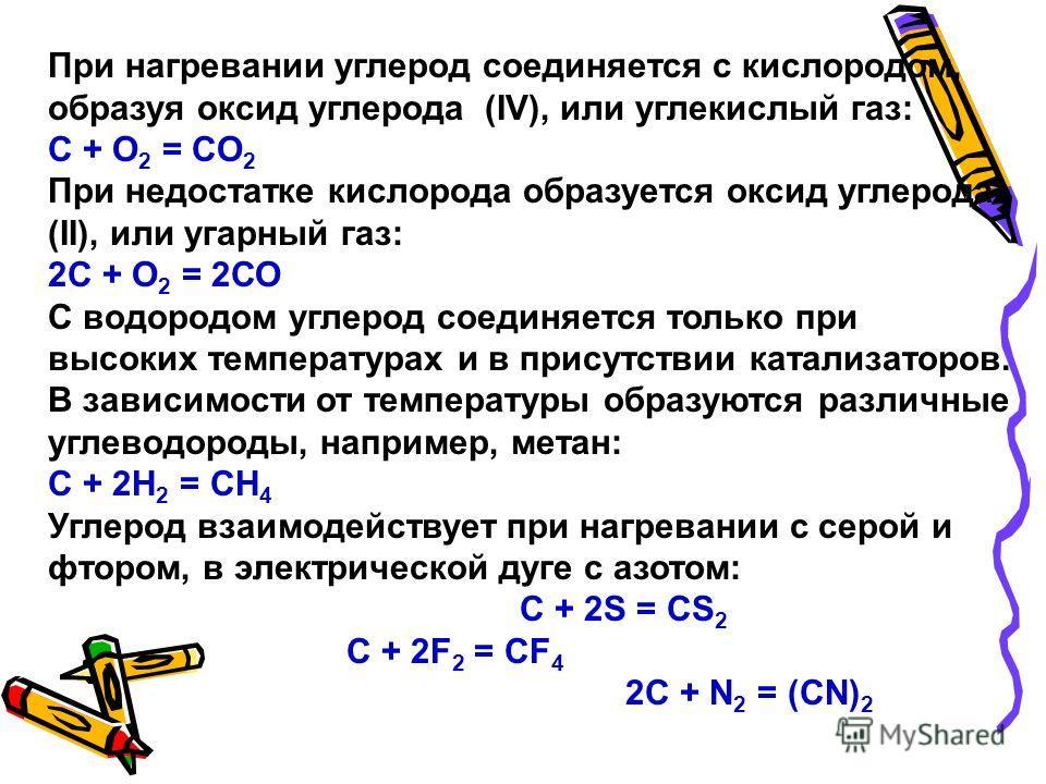 Свойства атомов углерода 1. окислительные – атомы С принимают четыре электрона, приобретают при этом степень окисления -4 2. восстановительные – атомы С отдают 4 (2) электрона, приобретают при этом степень окисления +4 (+2).