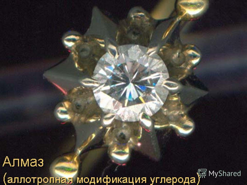 Алмаз Бесцветный Прозрачный Не проводит электрический ток Прочный Твердый 1772 А. Лавуазье Он в чистом виде черный, мрачный, Неплавкий и едва горюч. Бывает как кристалл прозрачный, В котором блещет солнца луч. ОБЛАСТИПРИМЕНЕНИЯОБЛАСТИПРИМЕНЕНИЯ