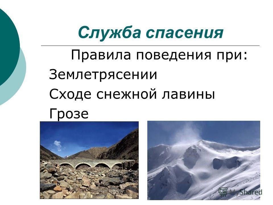 Служба спасения Правила поведения при: Землетрясении Сходе снежной лавины Грозе