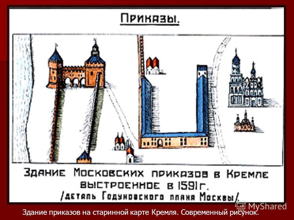 Здание приказов на старинной карте Кремля. Современный рисунок.