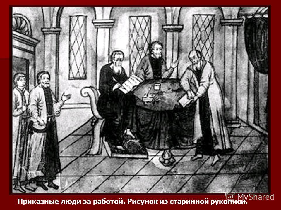 Приказные люди за работой. Рисунок из старинной рукописи.