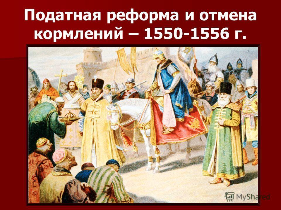 Податная реформа и отмена кормлений – 1550-1556 г.
