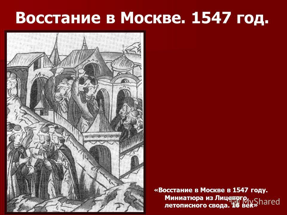 Восстание в Москве. 1547 год. «Восстание в Москве в 1547 году. Миниатюра из Лицевого летописного свода. 16 век»