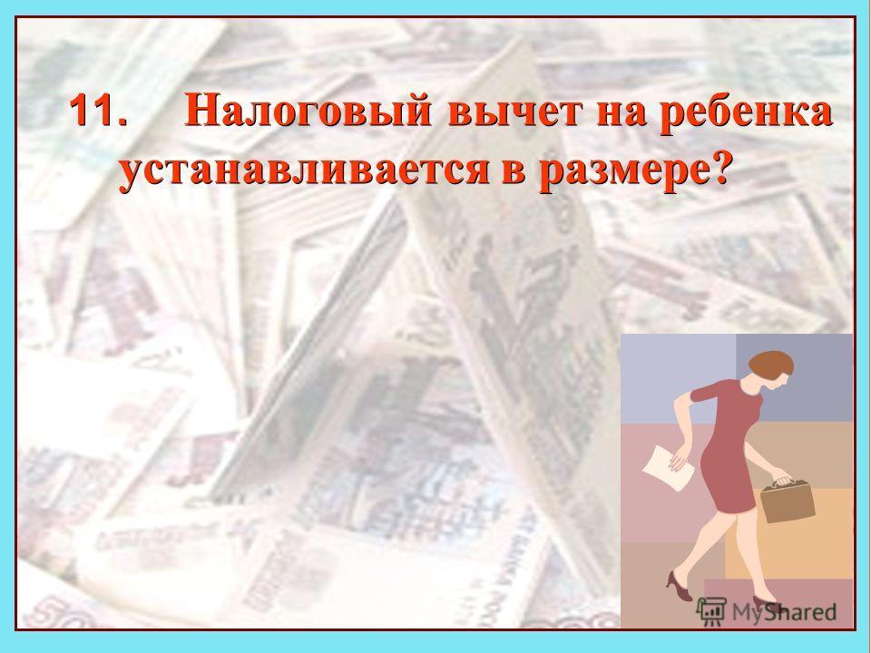Деньги 11. Налоговый вычет на ребенка устанавливается в размере?