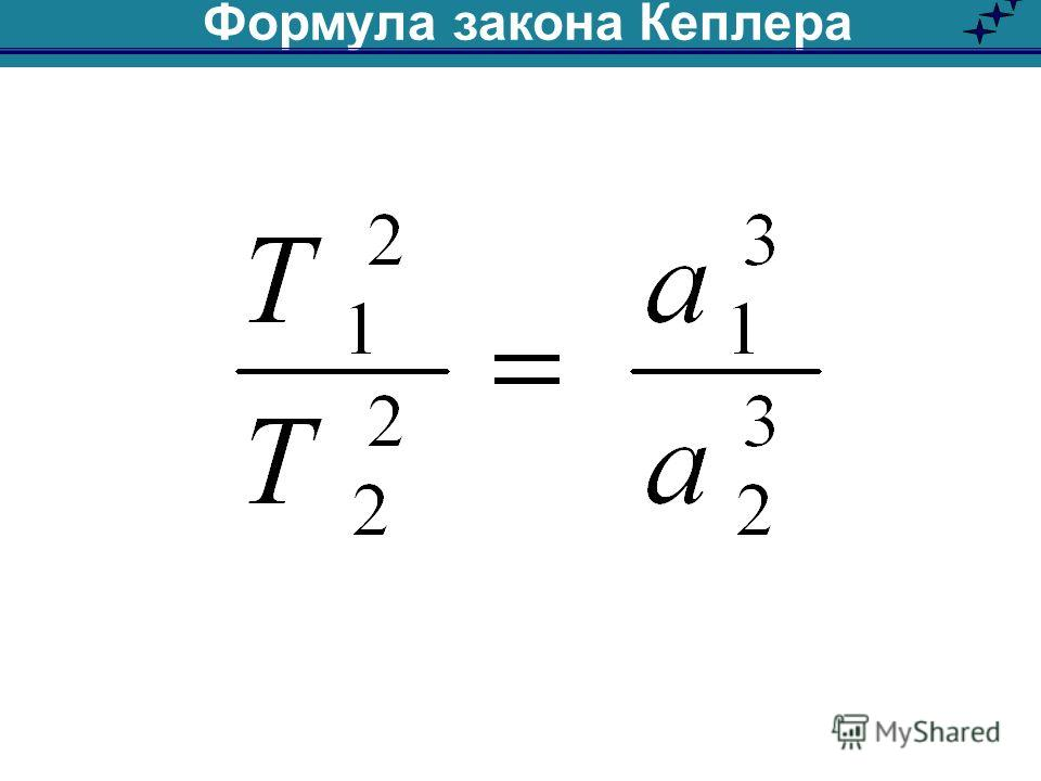 Формула закона Кеплера
