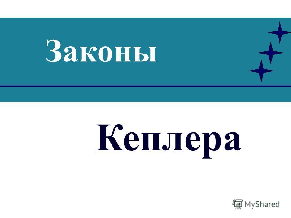 Законы Кеплера Законы Кеплера