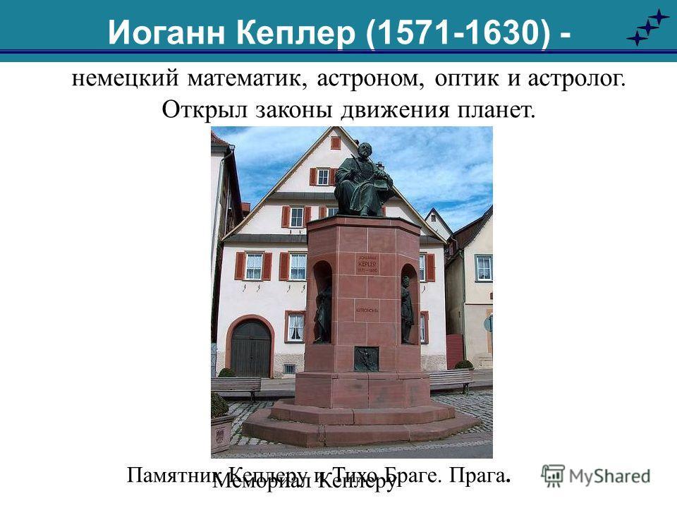 Иоганн Кеплер (1571-1630) - Памятник Кеплеру и Тихо Браге. Прага. Мемориал Кеплеру немецкий математик, астроном, оптик и астролог. Открыл законы движения планет.