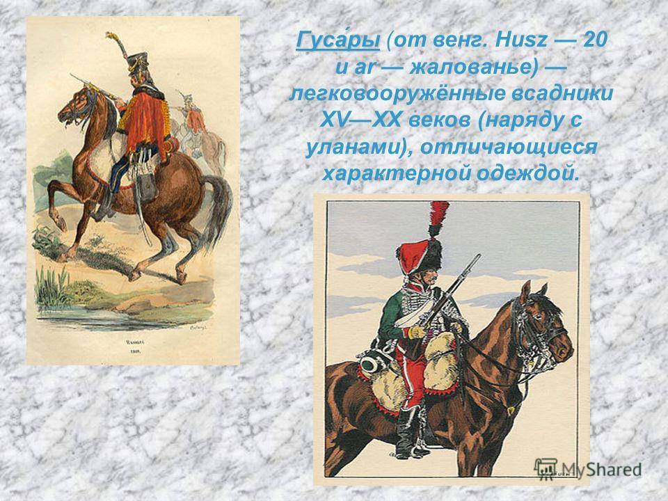 Карабинеры Карабинеры (от франц. carabin, позже carabinier солдат лёгкой кавалерии), отборные стрелки в пехоте и кавалерии.