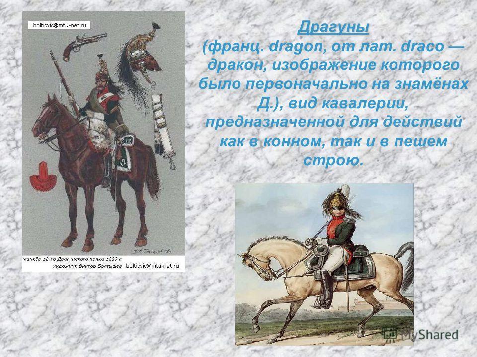 Кираси́ры Кираси́ры (в буквальном переводе ла́тники, фр. cuirasse латы) род кавалерии, одетой в кирасы.