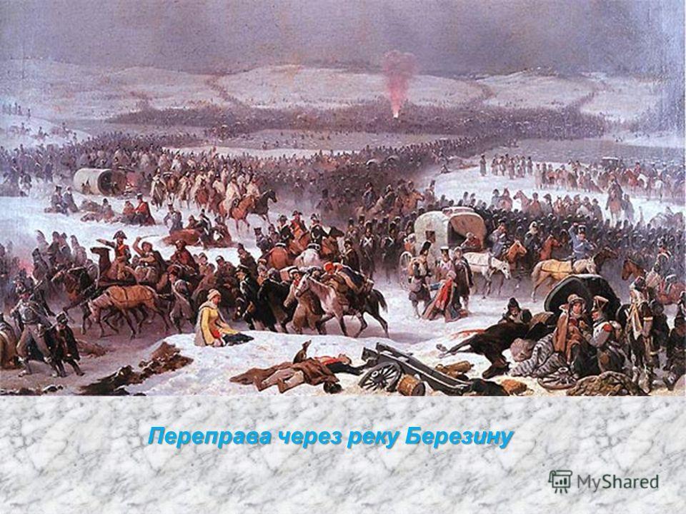 Остатки армии Наполеона