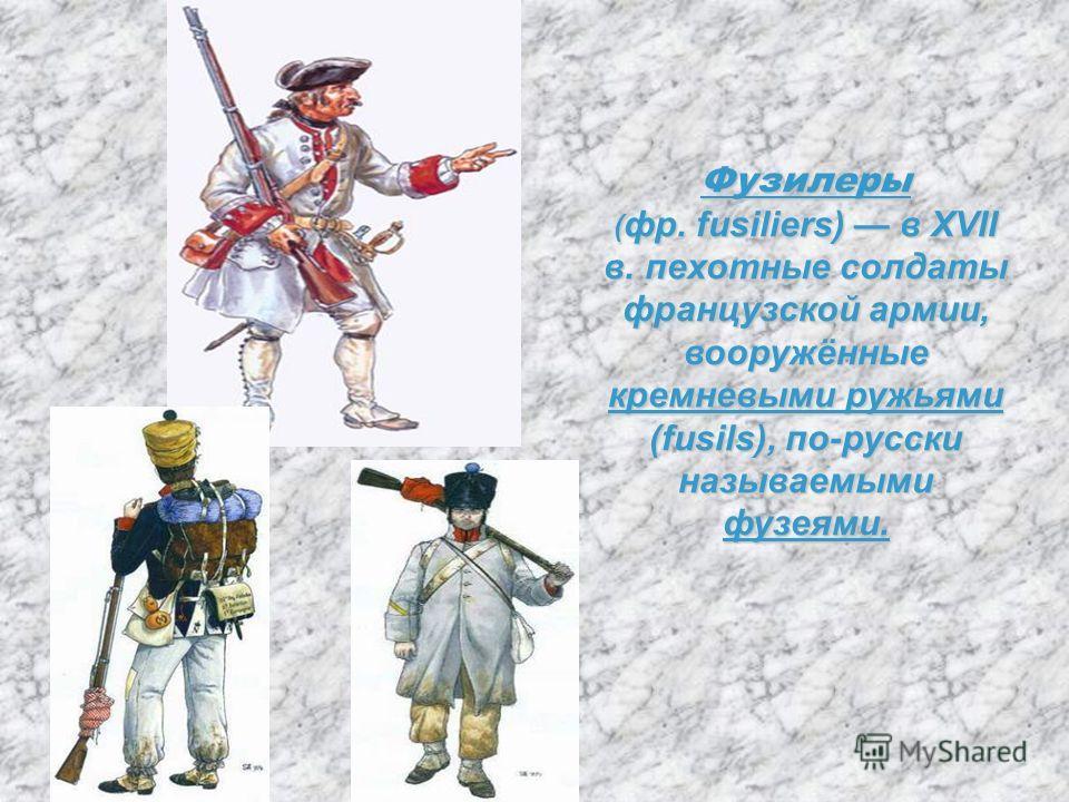 Вольтижеры Вольтижеры (от франц. Voltiger - летать, порхать ) элитная французская пехота времен наполеоновских воин.