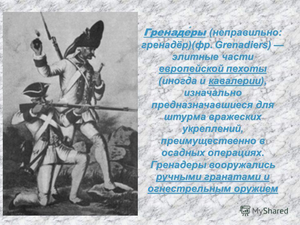 Фузилеры ( фр. fusiliers) в XVII в. пехотные солдаты французской армии, вооружённые кремневыми ружьями (fusils), по-русски называемыми фузеями.