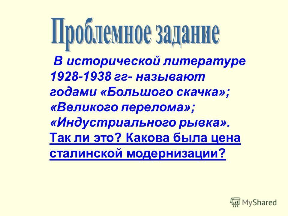 В исторической литературе 1928-1938 гг- называют годами «Большого скачка»; «Великого перелома»; «Индустриального рывка». Так ли это? Какова была цена сталинской модернизации?