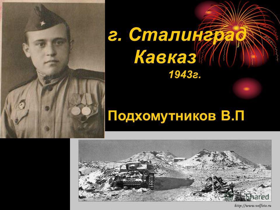 г. Сталинград Кавказ 1943г. Подхомутников В.П